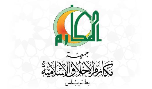 جمعية مكارم الأخلاق